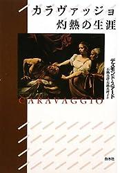 Karavuayyo shakunetsu no shoÌ