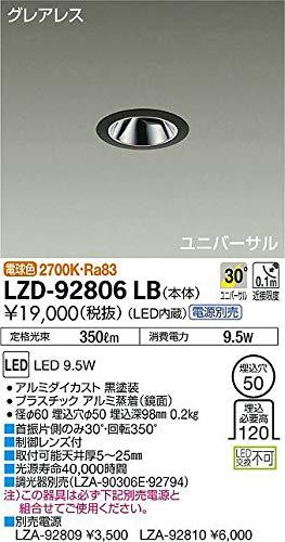 DAIKO LEDユニバーサルダウンライト (LED内蔵) グレアレス 電源別売 電球色 2700K 埋込穴Φ50 LZD92806LB B07K2RZC6V