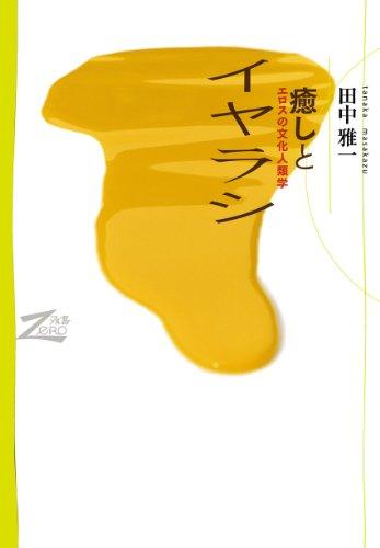 癒しとイヤラシ エロスの文化人類学(双書Zero)
