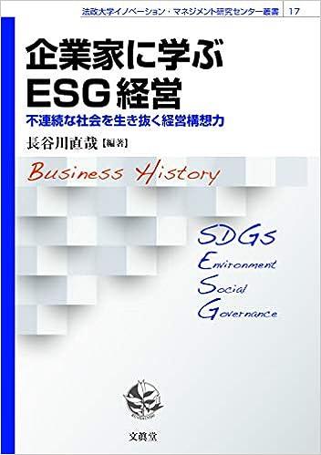 企業家に学ぶESG経営