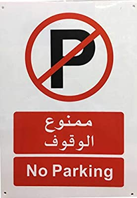 No Parking acrylic signboard with size 29 7 x 42CM: Amazon
