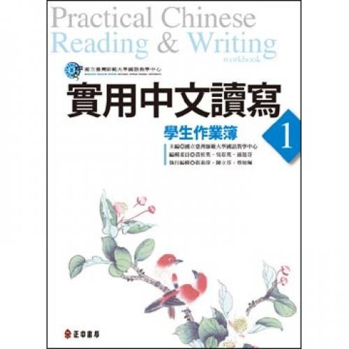 The practical Chinese reading and writing: student workbooks (Practical Chinese Reading & Writing workbook) (Traditi