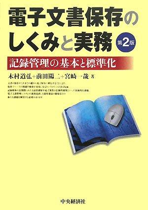 電子文書保存のしくみと実務―記録管理の基本と標準化