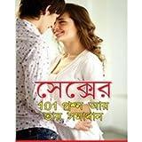 Sex Ke 101 Prashno Aar Tar Samadhan