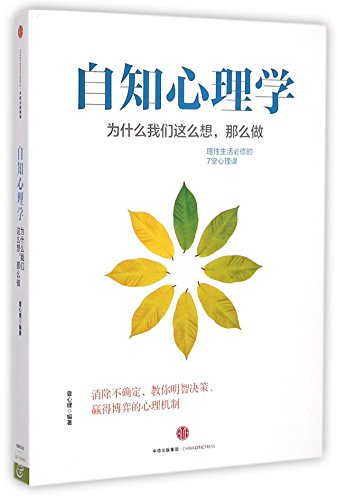 self-knowledge-psychology-why-do-we-think-in-this-way-but-do-in-another-way-chinese-edition