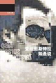 查拉图斯特拉如是说 (Chinese Edition)