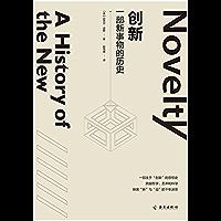 创新:一部新事物的历史