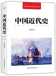 中国近代史(近代中国史学研究的开山之作!新的方法,新的观念,读史者不可逾越的经典!) (Chinese Edition)
