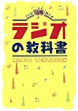 ラジオの教科書
