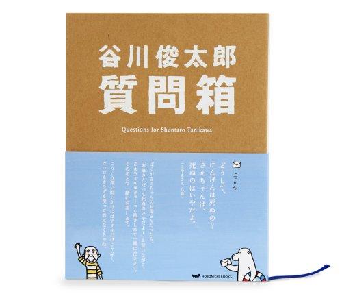 谷川俊太郎質問箱 (Hobonichi books)