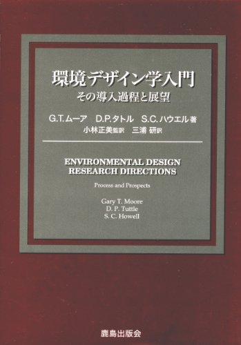 環境デザイン学入門―その導入過程と展望