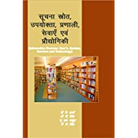 INFORMATION SOURCES, USERS, SYSTEMS, SERVICES AND TECHNOLOGY (HINDI)