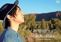 有澤樟太郎 IN オーストラリア VOL.1の商品画像