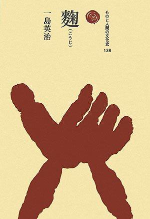 麹(こうじ) (ものと人間の文化史)