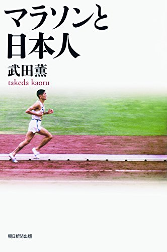 マラソンと日本人 (朝日選書)