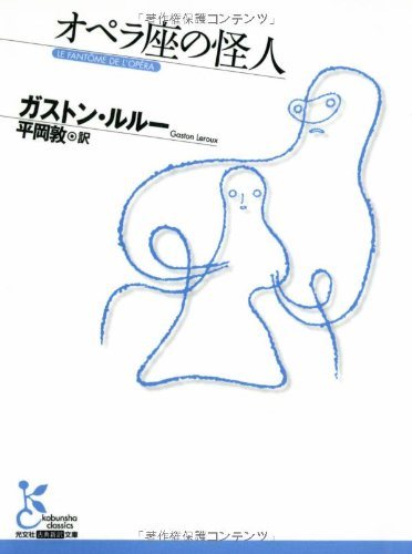 オペラ座の怪人 (光文社古典新訳文庫)