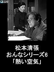 松本清張 おんなシリーズ6「熱い空気」