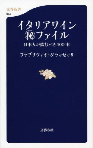 イタリアワイン秘ファイル 日本人が飲むべき100本 (文春新書 944)