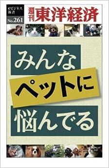 みんなペットに悩んでる―週刊東洋経済eビジネス新書No.261