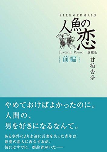 ningyo no koi zenpen ohitoyoshi (amakasuya) (Japanese Edition)