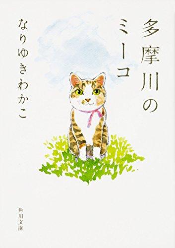 多摩川のミーコ (角川文庫)