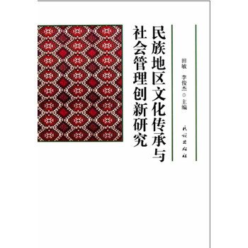 Regional cultural heritage and national social management innovation research(Chinese Edition) PDF