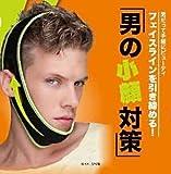 寝ている間にしっかり引き締め&小顔補正フェイスマスク メンズ小顔リフトアップベルト