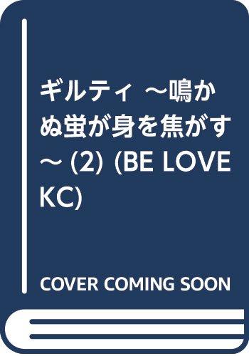 ギルティ ~鳴かぬ蛍が身を焦がす~(2) (BE LOVE KC)