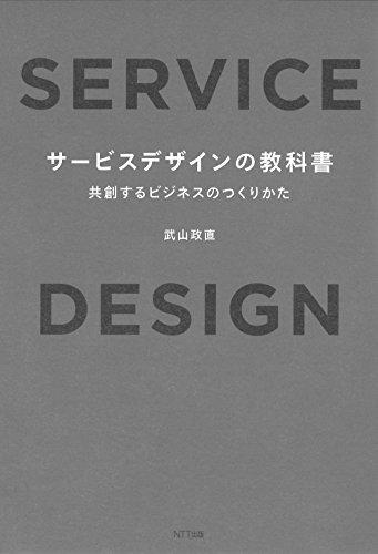 サービスデザインの教科書:共創するビジネスのつくりかた