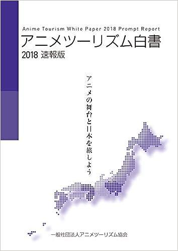 一般 社団 法人 アニメ ツーリズム 協会