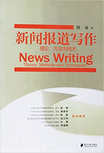 news writing techniques