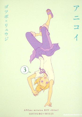 アニコイ (3) (角川コミックス・エース 86-18)
