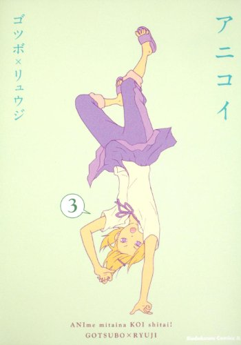 Anikoi (3) (Kadokawa Comics Ace 86-18) (2010) ISBN: 404715430X [Japanese Import]