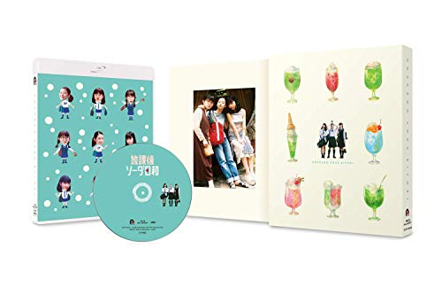 After school soda weather Blu-ray [Director, Yuka Eda complete supervision package specification] JAPANESE EDITION (Soda Package)