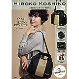 HIROKO KOSHINO 3層収納ショルダーバッグ BOOK