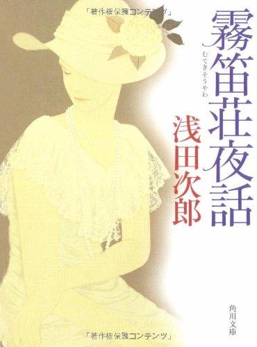 霧笛荘夜話 (角川文庫)