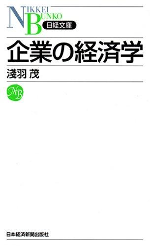 企業の経済学 (日経文庫)
