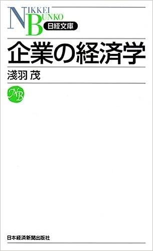 企業の経済学 (日経文庫) | 淺羽...