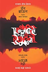 ANGELS AND DEMONS (Marathi Edition) Kindle Edition