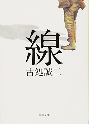 線 (角川文庫)