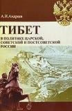 img - for Tibet v Politike Tsarskoi, Sovetskoi i Postsovetskoi Rossii: [Russia and Tibet: A History of tsarist, soviet and post-soviet policy: ] book / textbook / text book
