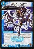 デュエルマスターズ【アクア・マスター】【スーパーレア】DMX12-b-035-SR ≪ブラック・ボックス・パック 収録≫ シングルカード
