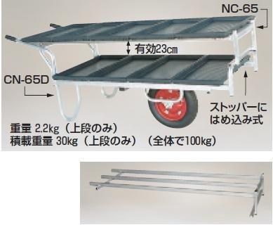 ハラックス (HARAX) コン助ラック コン助専用2段アタッチメント NC-65 B01KN998UU