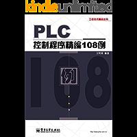 PLC控制程序精编108例