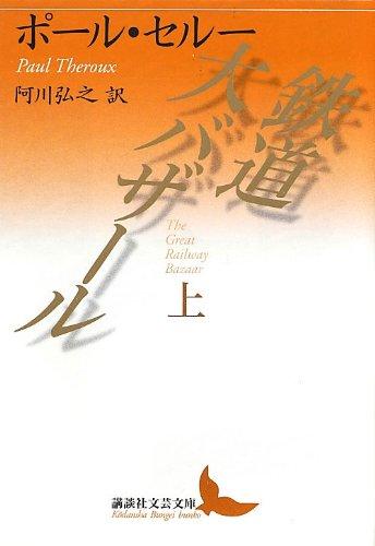鉄道大バザール 上 (講談社文芸文庫)