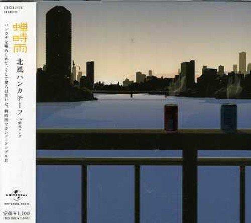 Kitakaze Handkerchief by Semishigure (2006-12-06)
