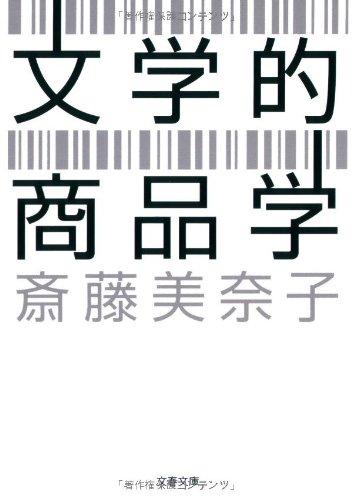 文学的商品学 (文春文庫)