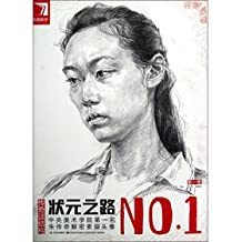 The perfect teaching champion of the road: the Central Academy of Fine Arts. the first Zhu Chuanqi decryption sketch avatar(Chinese Edition)
