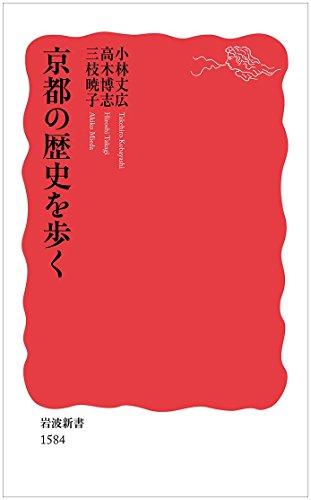 京都の歴史を歩く (岩波新書)