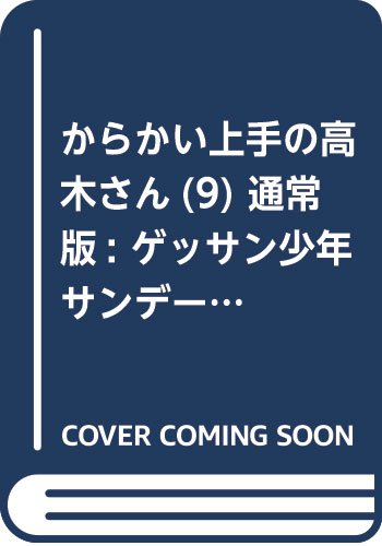からかい上手の高木さん 9 (ゲッサン少年サンデーコミックス)